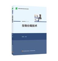 生物分离技术(高等职业教育生物技术类专业教材)