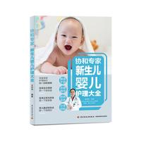 协和专家 新生儿婴儿护理大全
