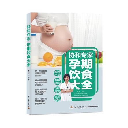 协和专家 孕期饮食大全