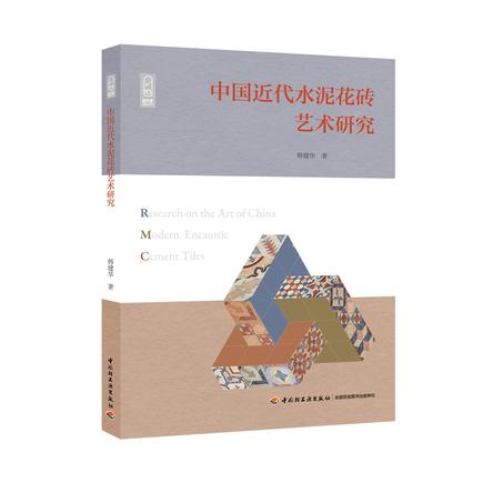 中国近代水泥花砖艺术研究