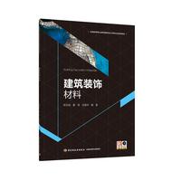 建筑装饰材料(全国高等职业教育建筑设计类专业规划教材)