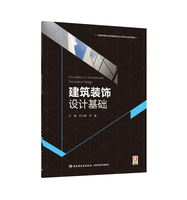建筑装饰设计基础(全国高等职业教育建筑设计类专业规划教材)