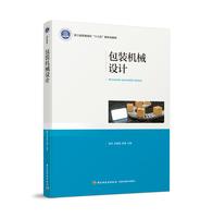 """包装机械设计(浙江省普通高校""""十三五""""新形态教材)"""