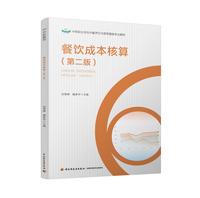餐饮成本核算(第二版)(中等职业学校中餐烹饪与营养膳食专业教材)