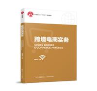 """跨境电商实务(中国轻工业""""十三五""""规划教材)"""