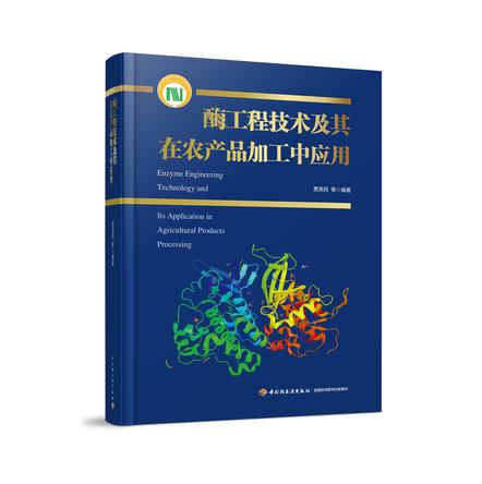 酶工程技术及其在农产品加工中应用(国家科学技术学术著作出版基金项目)