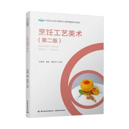 烹饪工艺美术(第二版)(中等职业学校中餐烹饪与营养膳食专业教材)