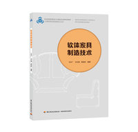 软体家具制造技术(国家职业教育家具设计与制造专业教学资源库建设规划教材)