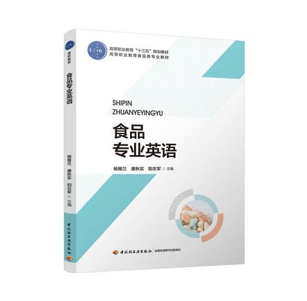 """食品专业英语(高等职业教育""""十三五""""规划教材)"""