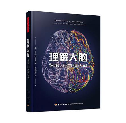 万千心理.理解大脑:细胞、行为和认知