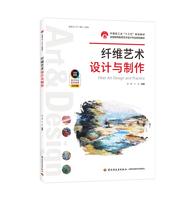 """纤维艺术设计与制作(中国轻工业""""十三五""""规划教材)"""
