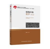"""植物纤维化学(第五版)——中国轻工业""""十三五""""规划教材"""