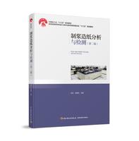 """制浆造纸分析与检测(第二版)——中国轻工业""""十三五""""规划教材"""