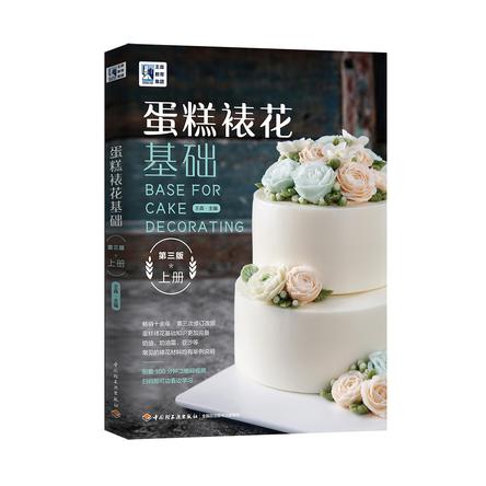 王森教育.蛋糕裱花基础(第三版)(上册)