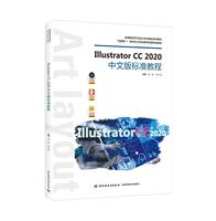 Illustrator CC 2020中文版标准教程(高等院校艺术设计专业系列教材)