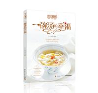 贝太厨房.一碗汤的幸福