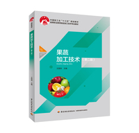 """果蔬加工技术(第二版)(中国轻工业""""十三五""""规划教材、高等职业教育食品加工技术专业教材)"""