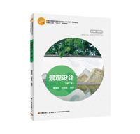 """景观设计(第二版)(中国轻工业""""十三五""""规划教材)"""