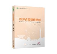 旅游资源管理基础(高等职业学校旅游管理专业教材)