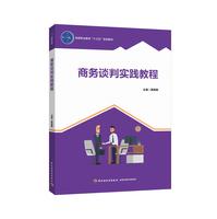 """商务谈判实践教程(高等职业教育""""十三五""""规划教材)"""
