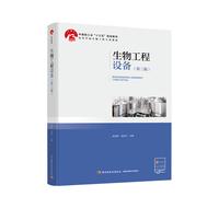 """生物工程设备(第三版)(中国轻工业""""十三五""""规划教材)"""