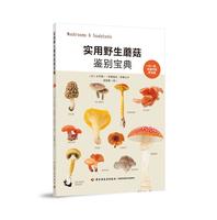 实用野生蘑菇鉴别宝典