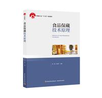 """食品保藏技术原理(中国轻工业""""十三五""""规划教材)"""