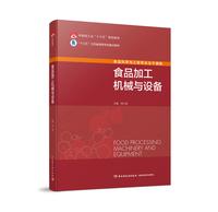 """食品加工机械与设备(中国轻工业""""十三五""""规划教材)"""
