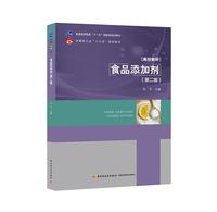 """食品添加剂(第二版)(中国轻工业""""十三五""""规划教材)"""