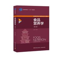 """食品营养学(第三版)(中国轻工业""""十三五""""规划教材)"""