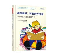 万千教育.读图画书,学批判性思维:3—12岁儿童思维培养书