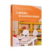 万千教育学前.儿童视角的幼儿园班级环境创设(全彩)