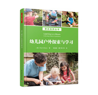 万千教育学前.幼儿园户外探索与学习(全彩)