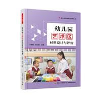 万千教育学前.幼儿园艺术区材料设计与评价(全彩)