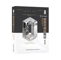 信息可视化概论:第三版-艺术与科学丛书