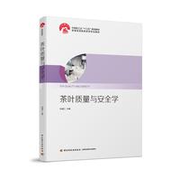 """茶叶质量与安全学(中国轻工业""""十三五""""规划教材)(普通高等教育茶学专业教材)"""