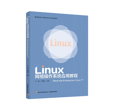 Linux网络操作系统应用教程(Red Hat Enterprise Linux 7)