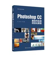 Photoshop CC基础与实战项目化教程(高等院校计算机类专业系列教材)