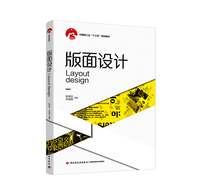 """版面设计(中国轻工业""""十三五""""规划教材)"""