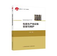 """包装生产线设备安装与维护(中国轻工业""""十三五""""规划教材)"""