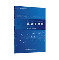 高分子材料(高分子材料与工程专业系列教材)