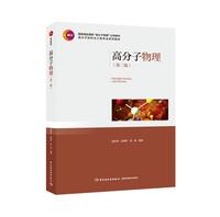 """高分子物理(第二版)(国家精品课程""""高分子物理""""主讲教材、高分子材料与工程专业系列教材)"""