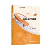 国际货代实训(高等职业教育物流管理专业系列教材)