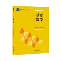 """基础数学:一、二(高等职业教育""""十三五""""规划教材)"""