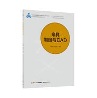 家具制图与CAD(职业教育家具设计与制造专业教学资源库建设项目配套教材)