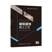 建筑装饰施工工艺(高等职业教育建筑设计类专业精品教材)