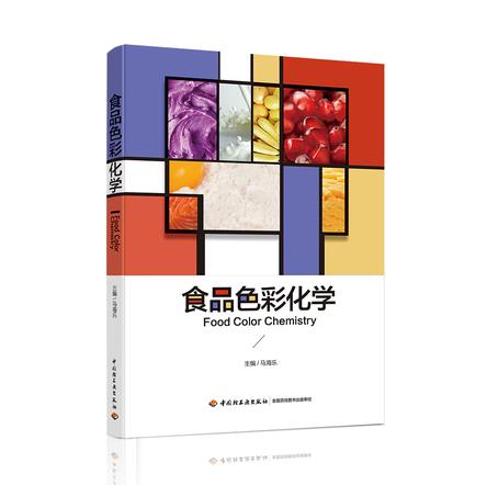 食品色彩化学