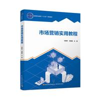 """市场营销实用教程(高等职业教育""""十三五""""规划教材)"""