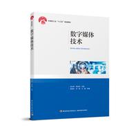 """数字媒体技术(中国轻工业""""十三五""""规划教材)"""