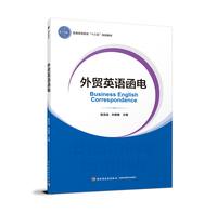 """外贸英语函电(普通高等教育""""十三五""""规划教材)"""